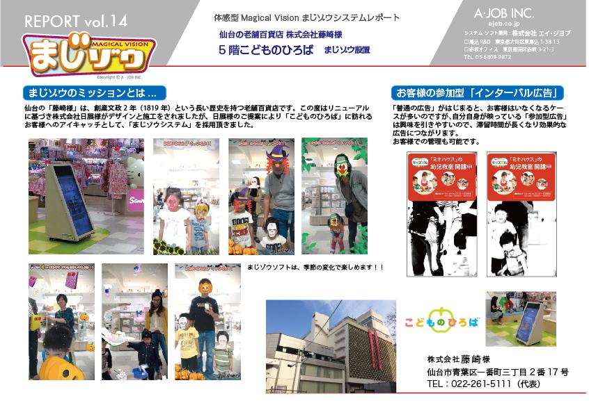 REPORT_FUJISAKI